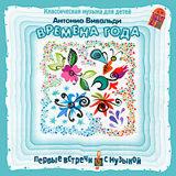 Антонио Вивальди: Классическая музыка для детей – Времена года (CD)Представляем альбом Антонио Вивальди. Классическая музыка для детей. Времена года одного из крупнейших представителей итальянского скрипичного искусства.<br>