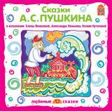 Сказки А.С. Пушкина (CD)