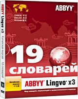 ABBYY Lingvo x3 Китайская версия abbyy lingvo x6 многоязычная домашняя версия цифровая версия