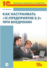 Как настраивать 1С:Предприятие 8.2 при внедрении (+CD)Книга Как настраивать &amp;laquo;1С:Предприятие 8.2&amp;raquo; при внедрении адресована специалистам, которые осуществляют внедрение прикладных решений на платформе «1С:Предприятие 8»<br>