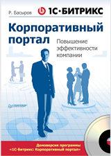 1С-Битрикс: Корпоративный портал. Повышение эффективности компании (+CD) от 1С Интерес