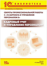 Секреты профессиональной работы с 1С:Зарплата и Управление Персоналом8. Кадровый учет и управление персоналом. Издание2