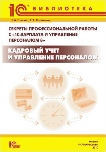 Секреты профессиональной работы с 1С:Зарплата и Управление Персоналом8. Кадровый учет и управление персоналом. Издание2 от 1С Интерес