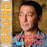 Григорий Лепс. Grand Collection от 1С Интерес