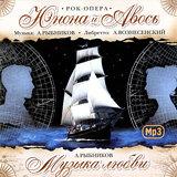 Алексей Рыбников: Юнона и Авось – Музыка любви (CD)