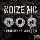 Noize MC: Последний альбом (CD) от 1С Интерес