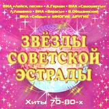 Сборник: Звезды советской эстрады – Хиты 70-80х (CD)