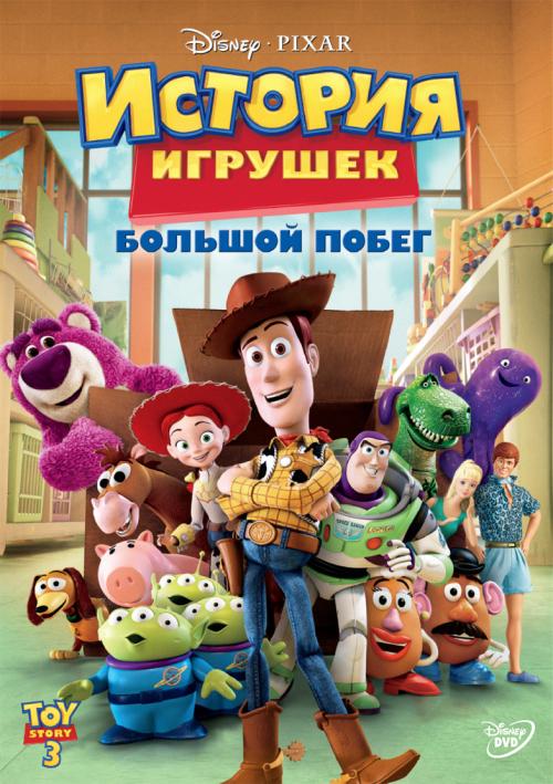 История игрушек. Большой побег (региональноеиздание) Toy Story 3В мультфильме История игрушек. Большой побег создатели анимационного фильма История игрушек вновь переносят кинозрителей в потрясающий мир Вуди, Базза и их друзей<br>