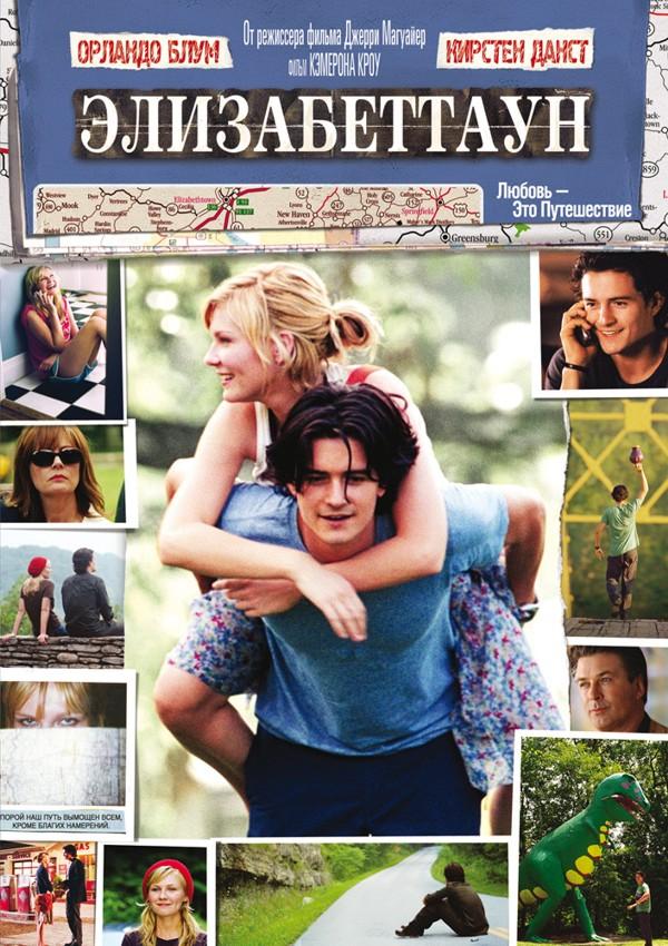 Элизабеттаун (региональноеиздание) ElizabethtownВремя от времени фильм Элизабеттаун переносит вас в место, где встречаются сердце, смех, невероятная музыка и незабываемая любовная история<br>