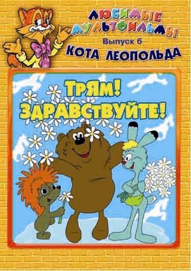 Любимые мультфильмы кота Леопольда. Выпуск 6. Трям! Здравствуйте! (региональноеиздание)