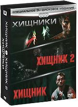 Хищники. Коллекция Predators / Predator / Predator 2Хищники Хищник Хищник 2  собраны в одну коллекцию.<br>