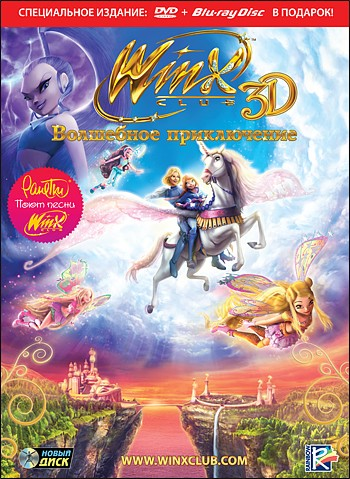 Winx Club 3D. Волшебное приключение (DVD + Blu-ray) Winx Club 3D: Magic Adventure