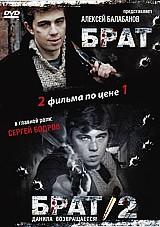 Брат / Брат 2Фильмы Брат и Брат 2 от режиссера Алексея Балабанова в одном сборнике.<br>
