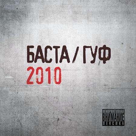Баста/Гуф 2010 (CD)Результатом совместной работы Басты и Гуфа в этом году стала целая пластинка фактически без названия, в простом сером буклете &amp;ndash; Баста/Гуф 2010.<br>