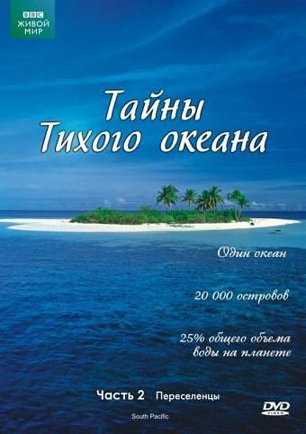 BBC: Тайны Тихого океана. Часть2 от 1С Интерес