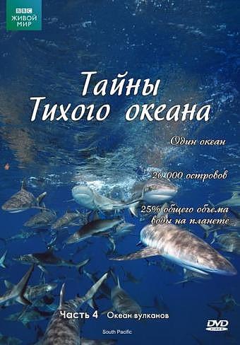 BBC: Тайны Тихого океана. Часть4 от 1С Интерес