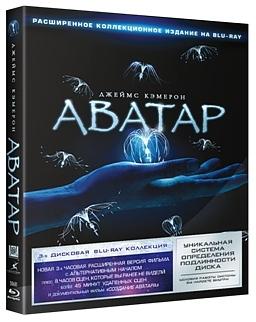Аватар (3 Blu-ray) AvatarВ фильме Аватар Джеймсу Кэмерону удалось создать настоящий живой практически осязаемый мир целой планеты. Пандора постепенно открывает перед зрителем свои тайны и особенности.<br>