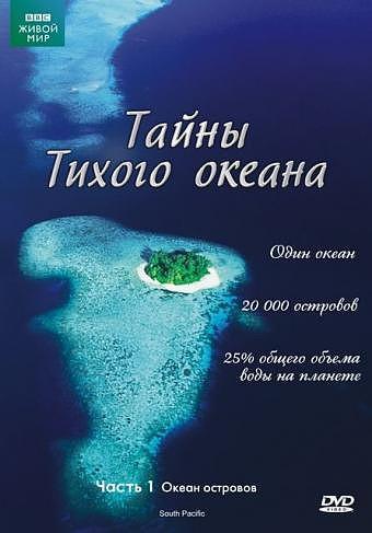 BBC: Тайны Тихого океана. Часть1 от 1С Интерес
