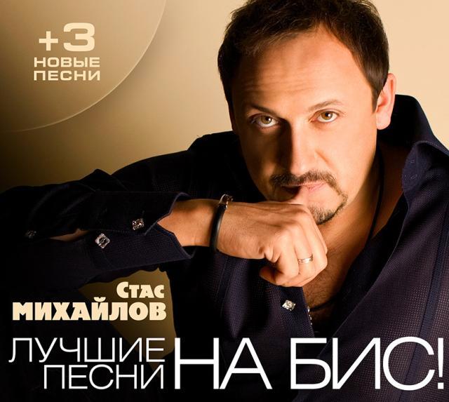 Стас Михайлов: Лучшие песни на бис! (CD) от 1С Интерес