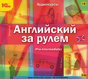 Английский за рулем. Выпуск 3 (Pre-Intermediate) английский язык для студентов уровень pre intermediate cdpc