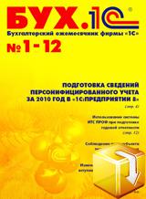 БУХ.1С, за 2011 год (Цифровая версия) от 1С Интерес