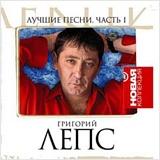 Григорий Лепс: Новая коллекция – Лучшие песни. Часть 1 (CD) кино – лучшие песни 88 90 cd