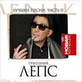 Григорий Лепс: Новая коллекция – Лучшие песни. Часть 2 (CD) от 1С Интерес