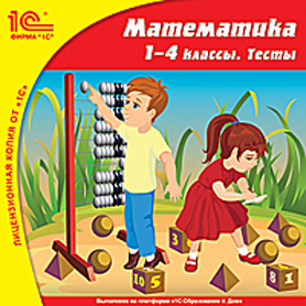 Математика. 1–4 классы. Тесты [Цифровая версия] (Цифровая версия) французский для школьников 1 4 классы cdpc
