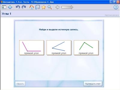 Математика. 1–4 классы. Тесты [Цифровая версия] (Цифровая версия) от 1С Интерес