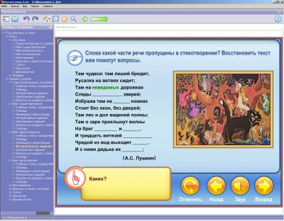 Русский язык. 6 класс [Цифровая версия] (Цифровая версия) от 1С Интерес