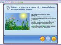 Русский язык. 8 класс [Цифровая версия] (Цифровая версия) от 1С Интерес