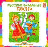 Сборник: Русские народные песни (CD) сборник лучшие песни из кинофильмов cd