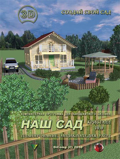 Наш Сад 10.0 Кристалл (5 лицензий) от 1С Интерес