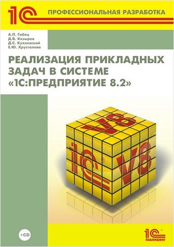Реализация прикладных задач в системе 1С:Предприятие8.2 (+CD)