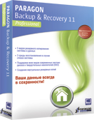 Paragon Backup & Recovery 11 Professional (Цифровая версия)