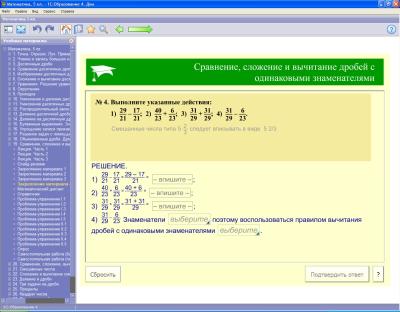 Математика, 5 класс  [Цифровая версия] (Цифровая версия) от 1С Интерес
