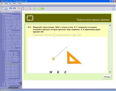Математика, 6 класс [Цифровая версия] (Цифровая версия) от 1С Интерес