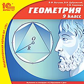 Геометрия, 9 кл.  [Цифровая версия] (Цифровая версия)