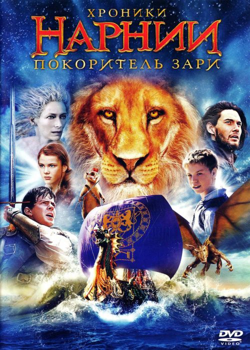 Хроники Нарнии. Покоритель Зари (DVD) The Chronicles of Narnia: The Voyage of the Dawn Treader
