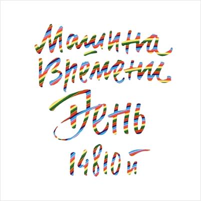 Машина Времени: День 14810й (2CD)Альбом Машина времени День 14810й – аудиозапись этого концерта на двух дисках, изданная компанией &amp;laquo;Sintez Records&amp;raquo;.<br>