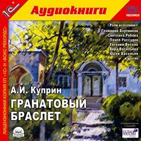 Куприн Александр Гранатовый браслет