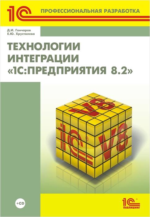 Технологии интеграции 1С:Предприятия 8.2 (+CD)Книга посвящена углубленному изучению вопросов создания и модификации прикладных решений на платформе системы &amp;laquo;1С:Предприятие 8.2&amp;raquo;. Она является частичной переработкой популярной книги «Профессиональная разработка в системе «1С:Предприятие 8»<br>
