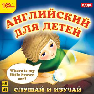 Английский для детей. Слушай и изучайАудиокнига Английский для детей. Слушай и изучай содержит начальный курс английского языка для детей младшего школьного возраста. Диск поможет ребенку получить основные навыки владения языком, начиная с азов<br>