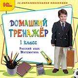 Домашний тренажер, 1 класс. Русский язык, математика