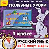 Полезные уроки. Русский язык за 10 минут в день. 1 классЧтобы ученик писал грамотно, ему нужно не только хорошо знать правила русского языка, но и много тренироваться.<br>
