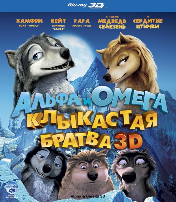 Альфа и Омега: Клыкастая братва(Blu-ray 3D) Alpha and Omega
