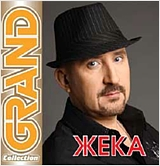 Жека: Grand Collection (CD) от 1С Интерес