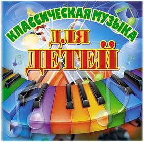 Сборник: Классическая музыка для детей (CD)