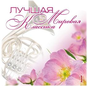 Сборник: Лучшая мировая классика – 1 (CD)Сборник Лучшая мировая классика 1 – для ценителей классической музыки. Включает самые известные произведения Антонио Вивальди.<br>
