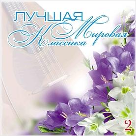 Сборник: Лучшая мировая классика – 2 (CD)Сборник Лучшая мировая классика 2 – для ценителей классической музыки. Включает самые известные произведения Вивальди, Моцарта и Баха.<br>